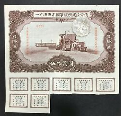 China 1955 Construction Loan Bond 500000 With Coupons