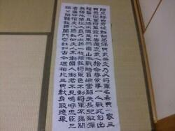 Ww2 Former Jp Army Calligraphy A Citizen Crying After The Russo-jp War M1685
