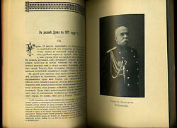 1912 Russkaya Starina Русская старина Old Times Russia Russian Antique 2 Books
