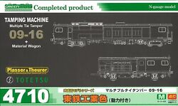 Greenmax 4710 Multiple Tie Tamper 09-16+material Wagon Totetsu Color N Scale Mwm