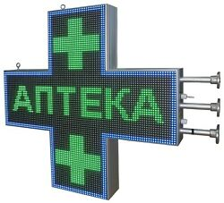 Rgb Led Cross Pharmacy Sign 96x96 Cm Double Sided Wifi Programable Messages