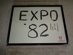 Rare 1982 Worlds Fair Japanese Pavilion Black Calligraphy Ink Drawing Poster