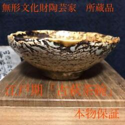Intangible Cultural Property Craftsmanand039s Relic Edo Period An Old Bowl Authenticy