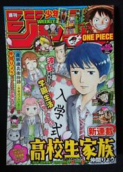 Weekly Shonen Jump 2020 40th New Series High School Student Family With Chainsaw