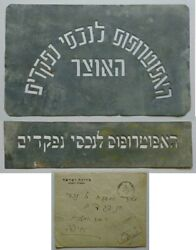 1949 Metal Molds To Mark Abandoned Arab Houses War Of Independence Israel Jewish