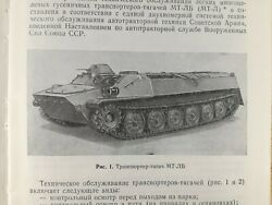 Mt-lb Amphibious Armored Tracked Vehicle Army Manual Vtg Book Russian Ussr Rare