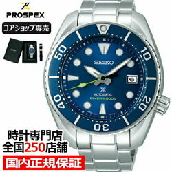 Prospex Smou Japan Collection 2020 Limited Editions Sbdc113 Mens Wristwatch