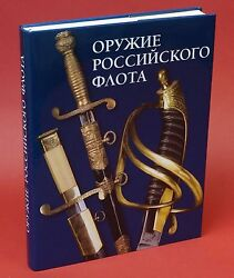 Russian Navy Small Arms And Edged Weapons 335pp Huge Book Daggers Swords Pistols