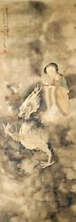 Beautiful Chinese Painting of Celestial and Dragon - Signed Guangxu Period