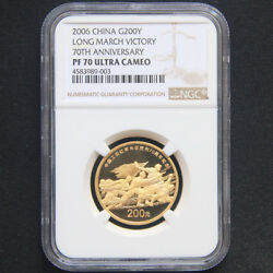 2006 Long March victory 70th anni 1/2oz gold coin G200Y NGC PF70 Ultra Cameo