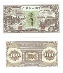 - Paper Reproduction - Peoples Bank Of China 100 Yuan 1948 Note  78741009
