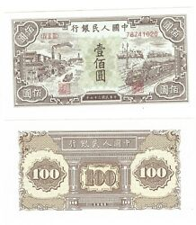 - Paper Reproduction - Peoples Bank Of China 100 Yuan 1948 Note  78741020