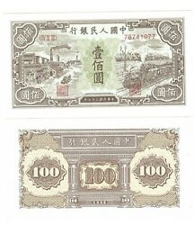 - Paper Reproduction - Peoples Bank Of China 100 Yuan 1948 Note  78741077