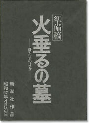 Isao Takahata Grave Of The Fireflies Original Screenplay For The 1988 148723