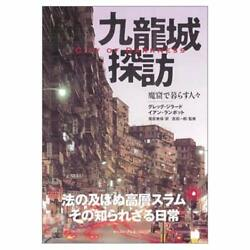 [used]city Of Darkness - Life In Kowloon Walled City Photo Book In Japanese