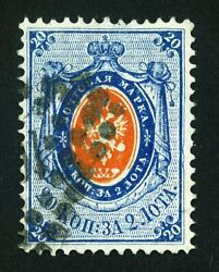 Russia 1868 20 Kop Mi 22y Sc 24a Vertically Laid Used Variety Plate Error Signed