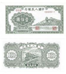 - Paper Reproduction - Peoples Bank Of China 100 Yuan 1948  Note  0889511