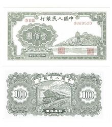 - Paper Reproduction - Peoples Bank Of China 100 Yuan 1948  Note  0889520