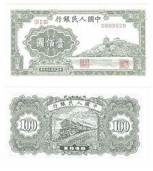 - Paper Reproduction - Peoples Bank Of China 100 Yuan 1948  Note  0889529