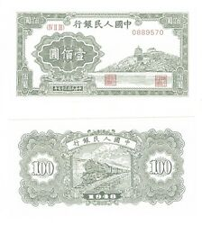 - Paper Reproduction - Peoples Bank Of China 100 Yuan 1948  Note  0889570