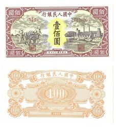 - Paper Reproduction - Peoples Bank Of China 100 Yuan 1948 Note 24038009