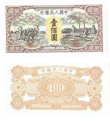 - Paper Reproduction - Peoples Bank Of China 100 Yuan 1948 Note 24038020