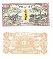 - Paper Reproduction - Peoples Bank Of China 100 Yuan 1948 Note 24038070