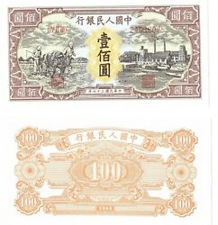 - Paper Reproduction - Peoples Bank Of China 100 Yuan 1948 Note 24038075