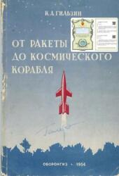 Gagarin Signed Book Autograph Signature Soviet Ussr First Man In Space