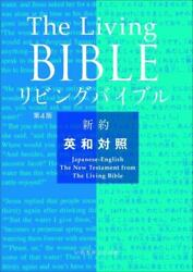 Japanese-english Living Bible New Testament Paraphrased By Press, Word Of Life