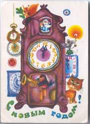 New Year Santa Claus, Cuckoo Clock, Squirrel, Mouse, Cat. Old Russian Postcard