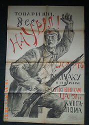 Original Russian Propaganda Poster Leaflet All Comrades In The Ural By Kiselev