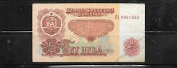 Bulgaria 95b Vg Circulated Old 1974 5 Leva Banknote Note Currency Paper Money