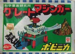 Popinica Institute Of Science Fortress Great Mazinger Base