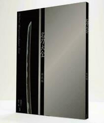 The Great Masterpieces Of Japanese Swords Definitive Edition Collection F/s