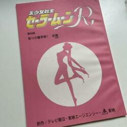 Novelty Episode 58 Production Physical Real Script Sailor Moon