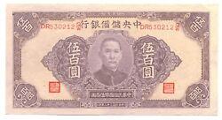 China Japanese Puppet Banks Central Reserve Bank 500 Yuan 1943 1944 Unc J26a