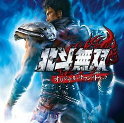 Fist Of The North Star Action Game Hokuto Musou Original Soundtrack Cd Japan New