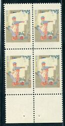1470b Block Of 4 Black And Deep Red Engr. Omitted Major Error Dfp 4/27/20