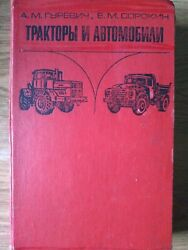 Vintage 1979 Book Of The Ussr Construction Of Tractors And Automobiles