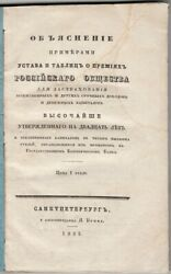 Sensation Russian Book Of 1335 Year First Russian Life Insurance Publication