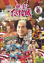 Takeshi Castle Dvd Vol.1 Japanese Comedy Tv Show Kitano Of The World Japan