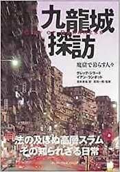 City Of Darkness - Life In Kowloon Walled City Photo Book Japanese Language