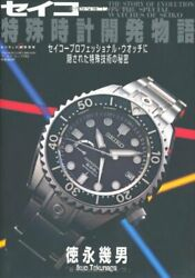 Seiko Special Watch Mechanism Guide Book Evolution Story Japan Used