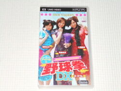 Psp Idol And Baseball Fist Dx Portable Kansai Dialect Version Included Yuma