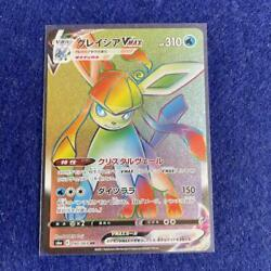 Pokemon Card Glaceon Vmax 090/069 Hr S6a Eevee Heroes 2021 Japanese Near Mint