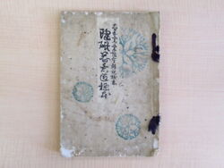 Antique Japanese Collection Of Ancient Pottery Samples Woodblock Prints 1895