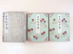 Japanese Toy Collection 2 Volumes Woodblock Prints Book Folk Toys And Dolls