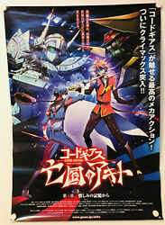 【roll Type】code Geass Lelouch Of The Rebellion No.4 Promotion B2 Size Poster