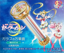 Sailor Moon Eternal Glass Movie Version Limited Edition Japan Free Shipping ☆